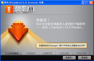 Flashget 3.0 GUI_7 by gefengdesign