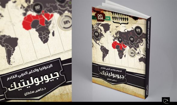 Geopolitics book cover by noorsalah