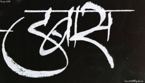 dabas calligraphy by rdx558