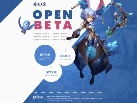 Open Beta by onejian
