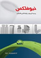 catalog newflax sgp by mirzaie