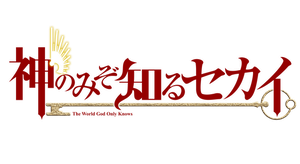 The World God Only Knows I Logo HD by sasori693