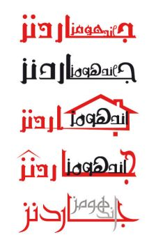 Gardens and Homes Arabic logos by bakbakgirl