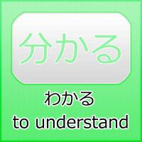 U-Verb: to understand by LearningJapanese