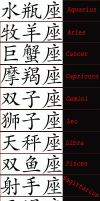 Zodiac Signs_Chinese by super-mel-101