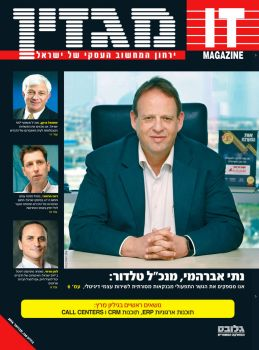 Globes IT Magazine Cover - Nati Avrahami by Raphael-Ben-Dor