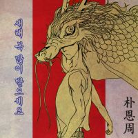 2012 Year of the Dragon by KanevaPark