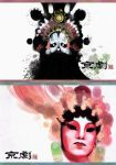 Chinese Opera by Pisces63