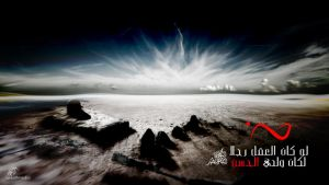 Imam Al-Hassan (a.s) by leyothmedia