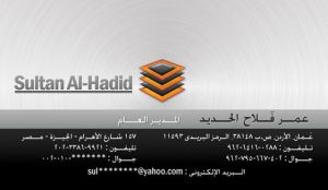 Sultan Al Hadid Business Card by Teach-Me-Freedom