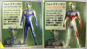 Meet the new forms of Ultraman Zero by gao-Accel