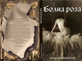 Book Layout - Vladimir Voronsk by LuneBleu