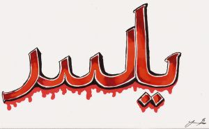 Arabic Graffiti by Yazoo11
