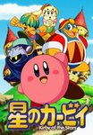 Kirby of the Stars Fanmade Dvd Volume 1 by Aquamimi123