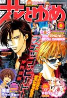 Skip Beat - Cover Chapter 136 by Silver-Nightfox