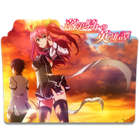 Rakudai Kishi no Cavalry Folder Icon by UchihaDJPasindu