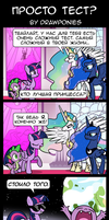 Comic (Russian) Just a Test by drawponies