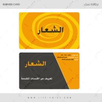 B-Card 3 by LIFE-VOICE