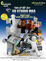 3ds Max 2011 by Kotsh