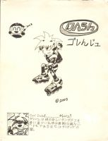 2003 - First-ever Dash drawing by Great-5