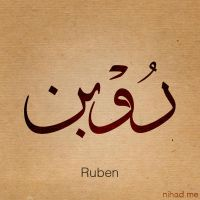 Ruben name by Nihadov