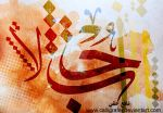 Art calligraphy arabic by calligrafer