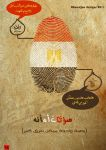 My design For Elections by a7medjoe