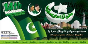 14th August (Independence Day of Pakistan) by MohsinBadshah