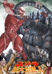 GODZILLA AND TITAN FORCE VS THE TITANS by GODZILLA2014MONSTER