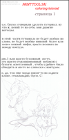 Tutorial page 1 ONLY rus by orum-the-cat