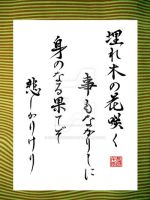 Yorimasa's death poem by KisaragiChiyo