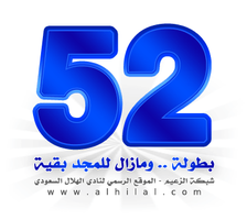 52 Championship ID by AlHilal-Club