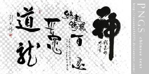 chinese text pngs by Susana by susana454572