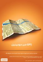 Mobinil GPS by 3nc