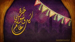 Happy Eid by moslem-d