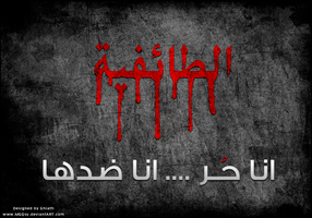 Against Sectarianism by MGQsy