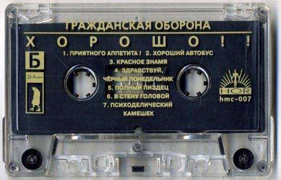 One of my favorite albums  by TsarVseyaRusi