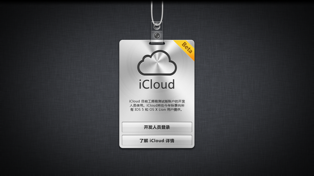 iCloud's Home Page PSD File by EvilCult