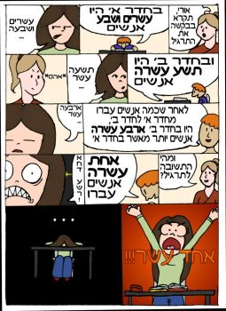Hebrew Only by elooly