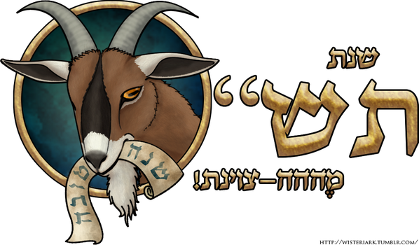 Taf Shin Ez (Happy Jewish New Year) by StellarWind